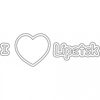 Я люблю Липецк