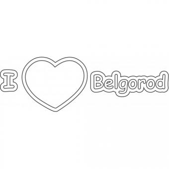 Я люблю Белгород
