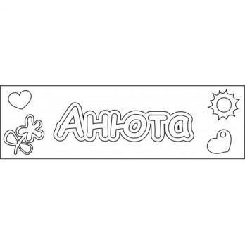 Анюта