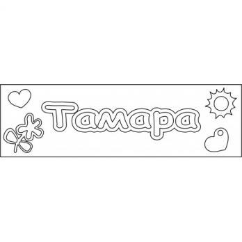 Тамара